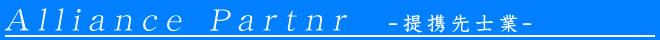 Alliance Partnr  -提携先士業-